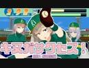 キヌガサクセス! ニ年目(後編)【熱闘! 艦娘野球編】