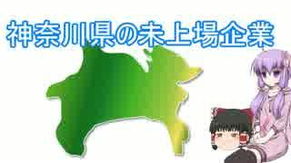 【結月ゆかり+霊夢】あなたの街の非上場企業【神奈川県】