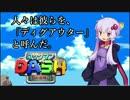 【VOICEROID実況】 ゲームライフ 06