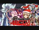 東方遊戯王ARC-ⅩⅣ(クロス・フォー) 第15話