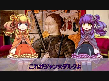 【Slowly Explanation】 Introduction of the world's fantasies · weirdo · great people 【Jeanne · d'arc】