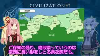 【Civ6】建国・大帝国鳥取《鳥取統一編》