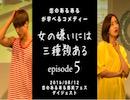 【8月12日】恋のあるあるが学べるコメディ「女の嫌いには三種類ある」episode5(恋のあるある爆笑フェスダイジェスト)