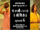 【8月12日】恋のあるあるが学べるコメディ「女の嫌いには三種類ある」episode6(恋のあるある爆笑フェスダイジェスト)