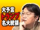 #152岡田斗司夫ゼミ11月13日号『トランプ当選の理由と、Nスペ復活の宮﨑駿を生実況』