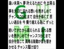 【GUMI】 チャンス オリジナル曲