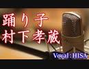 【歌詞付きJ-POP】踊り子◆村下孝蔵◆cover◆歌ってみた◆HISA◆邦楽