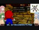 【マリオ64】目指せ120枚!葵のスーパーマリオ64.part10【VOICEROID実況】