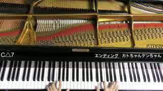 PCエンジンのカトちゃんケンちゃんのED曲を弾いてみた【ピアノ】