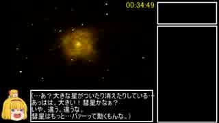 PS版 真・女神転生 LAWルートRTA_2時間21