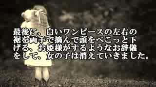 【ゆっくり怪談】ドールカスタム嫁【怖い