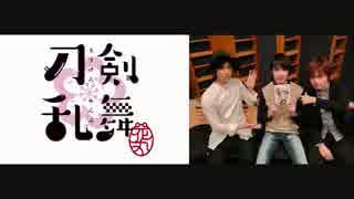 【ラジオ】安定・清光の『花丸通信』 第七回