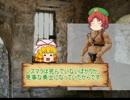ゆっくり東方(オリエント)物語 第五話「シズマラの夢」