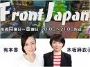 【Front Japan 桜】トランプ新政権と日米のこれから / トランプ叩きのバスは征く[桜H28/11/15]
