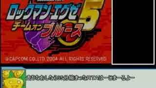 【RTA】ロックマンエグゼ5 チームオブブ