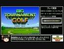 【ゆっくり】ビッグトーナメントゴルフ RT