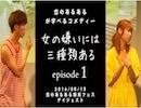 【8月13日】恋のあるあるが学べるコメディ「女の嫌いには三種類ある」episode1(恋のあるある爆笑フェスダイジェスト)