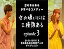 【8月13日】恋のあるあるが学べるコメディ「女の嫌いには三種類ある」episode3(恋のあるある爆笑フェスダイジェスト)