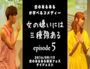 【8月13日】恋のあるあるが学べるコメディ「女の嫌いには三種類ある」episode5(恋のあるある爆笑フェスダイジェスト)