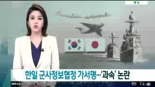 日韓軍事情報包括保護協定の締結に韓国の野党国会議員達が猛反対!