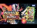 【デュエル・マスターズ】ドギラゴールデン vs. ドルマゲドンX CM【デュエマ】
