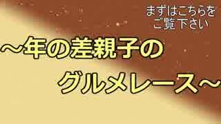 [MH4G] 年の差親子 番外編 [五日目~前半戦~]