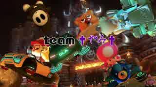 †やみの混ぜるな危険マリオカート8† 【2GP目】 thumbnail