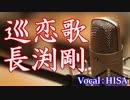 【歌詞付きJ-POP】巡恋歌◆長渕剛◆cover◆歌ってみた◆HISA◆邦楽