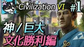 【Civ6 神/巨大】250ターン勝利を目指しま