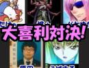 【あなろぐ部】大喜利×人狼!「滑狼」を実況02