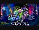 【第8回東方ニコ童祭Ex】第3回T-1グランプリ まとめ <底>