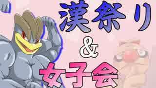 【ポケモンORAS】狂運な人が6世代を漢祭り
