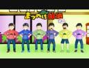 【MMDおそ松さん】松野家六子各組合のようかい体操第一