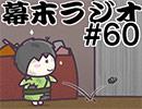 [会員専用]幕末ラジオ 第六十回(西郷がハマった遊びを語る回)