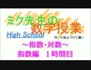 <高校内容>【初音ミク】ミク先生の数学授業(指数①)