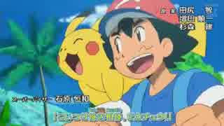ポケモン サン・ムーンの新OP1「アローラ!!」に中毒になる動画