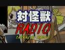 対怪獣ラジオ_02//日常怪獣襲来アニメ 怪獣ごっこ