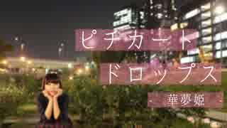【華夢姫】ピチカートドロップス【踊ってみた】 thumbnail