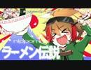 【ニコカラ】日本一ラーメン伝説【off_v】
