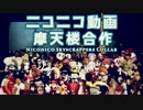 【音MAD晒しイベント第100回記念】ニコニコ動画摩天楼合作