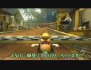 元ランカー()がまたぼそぼそ実況するマリオカート8 Part34
