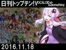 日刊トップテン!VOCALOID&something【日刊ぼかさん2016.11.18】