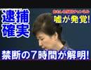 【韓国大統領逮捕間近】 禁断の7時間がついに解明!