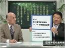 【鍛冶俊樹】田母神買収裁判報告[桜H28/11/18]