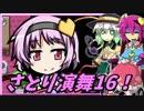 【ゆっくり実況】車椅子探偵さとりの幻想人形演舞 ぱ~と16