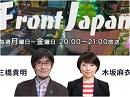 【Front Japan 桜】資本主義について学ぼう / 「地球市民」はじめて物語[桜H28/11/18]