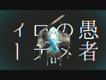 DECO*27 - 妄想感傷代償連盟 feat. 初音ミク