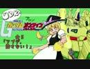 【クッキー☆実況】UDKのガンオォン☆5「アプデ,許さない!」