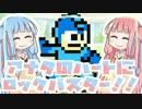 【VOICEROID実況】アナタのハートにロックバスター#1(新)【茜&葵】