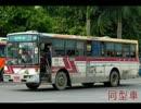 【日デ】U-UA440LSN_Ma Hta Tha No.43 Chaw Kwae⇒【ヤンゴン市内バス】